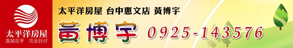 太平洋房屋 台中惠文店-黃博宇